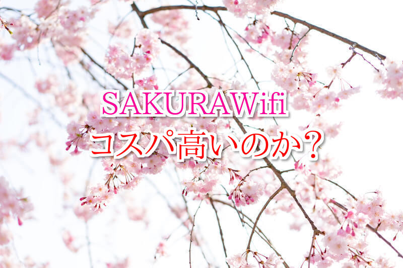 SAKURAWifi 3