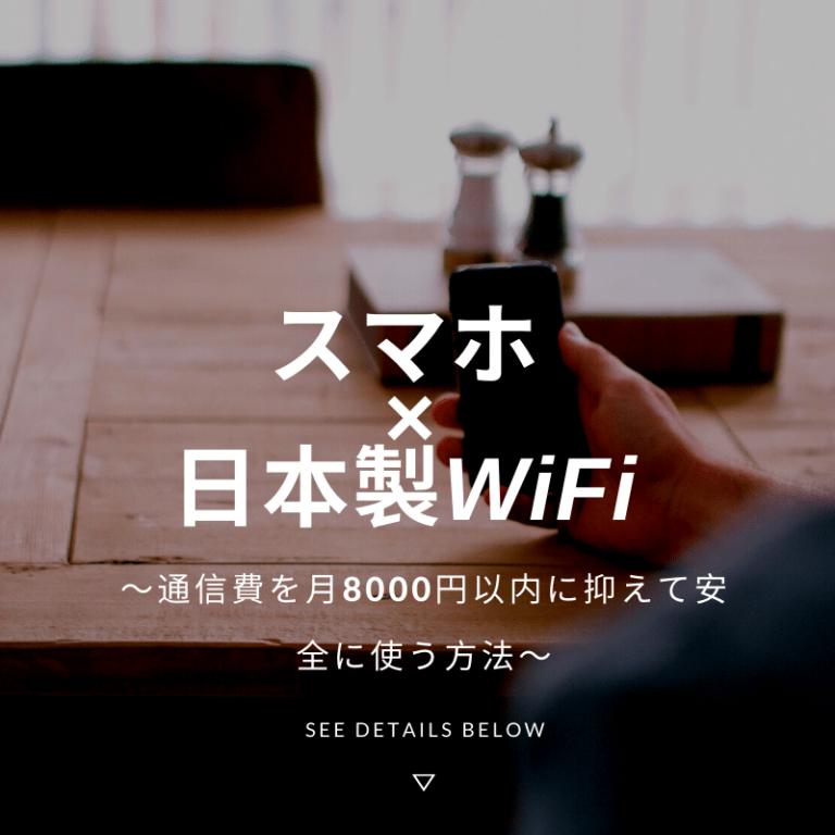 通信費を8000円以内に抑える